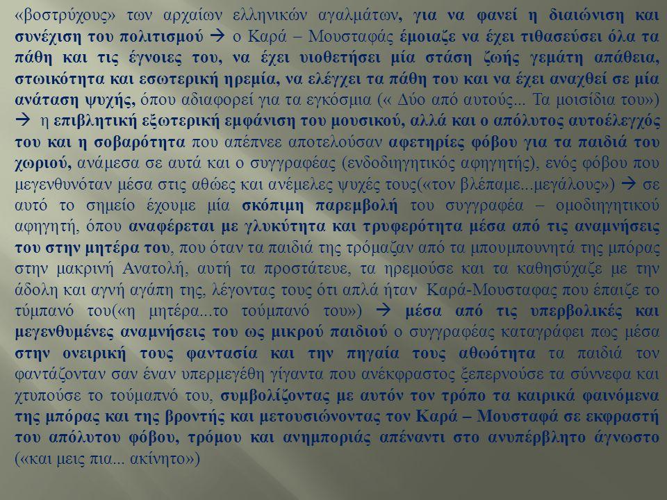 « βοστρύχους » των αρχαίων ελληνικών αγαλμάτων, για να φανεί η διαιώνιση και συνέχιση του πολιτισμού  ο Καρά – Μουσταφάς έμοιαζε να έχει τιθασεύσει όλα τα πάθη και τις έγνοιες του, να έχει υιοθετήσει μία στάση ζωής γεμάτη απάθεια, στωικότητα και εσωτερική ηρεμία, να ελέγχει τα πάθη του και να έχει αναχθεί σε μία ανάταση ψυχής, όπου αδιαφορεί για τα εγκόσμια (« Δύο από αυτούς...