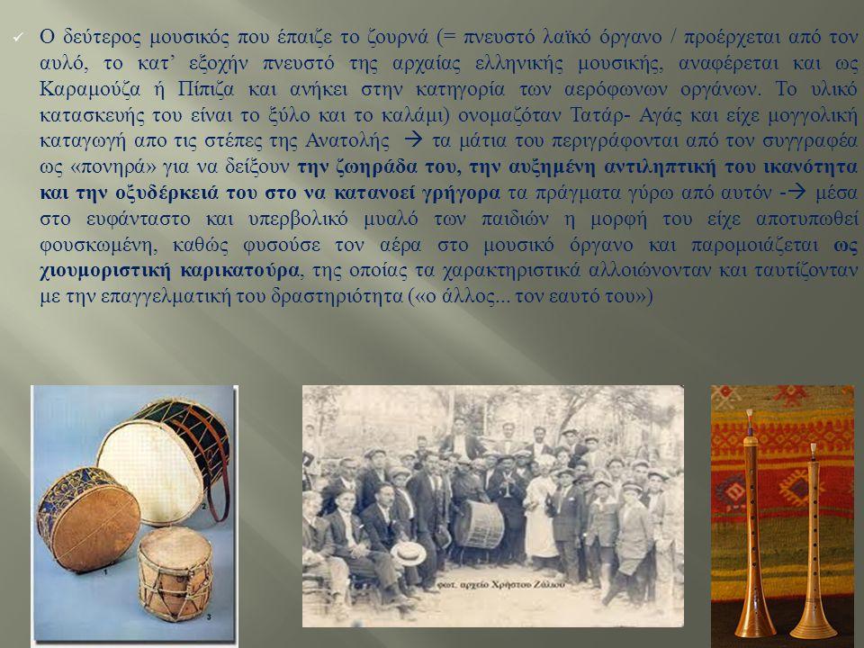 Ο δεύτερος μουσικός που έπαιζε το ζουρνά (= πνευστό λαϊκό όργανο / προέρχεται από τον αυλό, το κατ ' εξοχήν πνευστό της αρχαίας ελληνικής μουσικής, αναφέρεται και ως Καραμούζα ή Πίπιζα και ανήκει στην κατηγορία των αερόφωνων οργάνων.