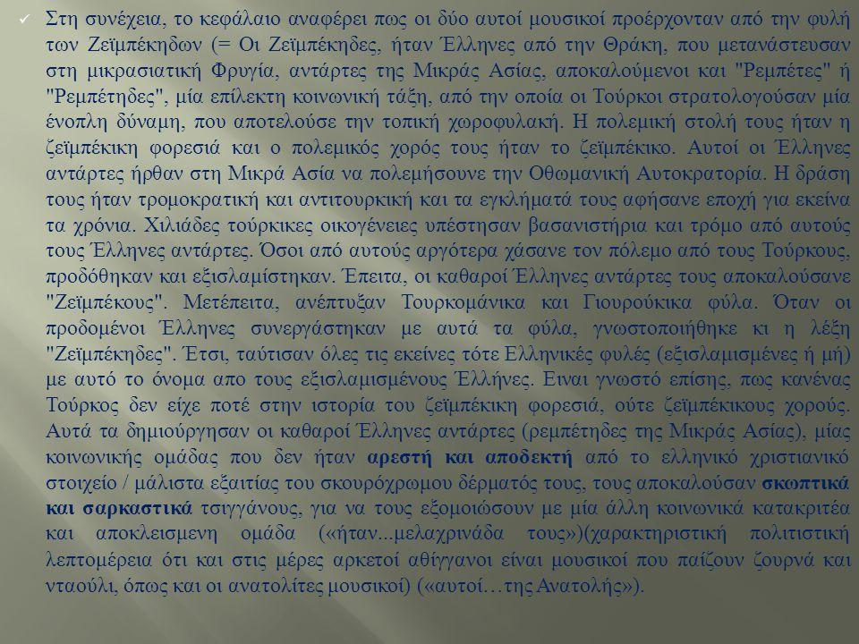 Στη συνέχεια, το κεφάλαιο αναφέρει πως οι δύο αυτοί μουσικοί προέρχονταν από την φυλή των Ζεϊμπέκηδων (= Οι Ζεϊμπέκηδες, ήταν Έλληνες από την Θράκη, που μετανάστευσαν στη μικρασιατική Φρυγία, αντάρτες της Μικράς Ασίας, αποκαλούμενοι και Ρεμπέτες ή Ρεμπέτηδες , μία επίλεκτη κοινωνική τάξη, από την οποία οι Τούρκοι στρατολογούσαν μία ένοπλη δύναμη, που αποτελούσε την τοπική χωροφυλακή.