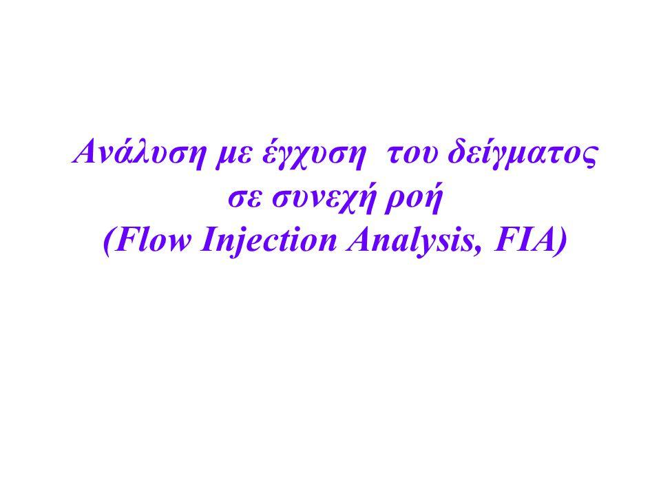 Χημικές αντιδράσεις στη FIA Αν ο αδρανής μεταφορέας (C) αντικατασταθεί από ενα αντιδραστήριο (R), που αντιδρά με τον αναλύτη, λαμβάνει χώρα μια χημική αντίδραση σε ροή Το σήμα του ανιχνευτή θα αντανανακλά το συνδυασμό δύο αντίθετων φαινομένων: α) τη φυσική διασπορά του δείγματος μέσα στο μεταφορέα- αντιδραστήριο (που προκαλεί αραίωση του δείγματος και αυξάνεται καθώς το δείγμα κινείται προς τον ανιχνευτή), β) τη χημική αντίδραση μεταξύ αναλύτη και μεταφορέα-αντιδραστηρίου (που προκαλεί αύξηση της συγκέντρωσης του προιόντος της αντίδρασης καθώς το δείγμα κινείται προς τον ανιχνευτή)