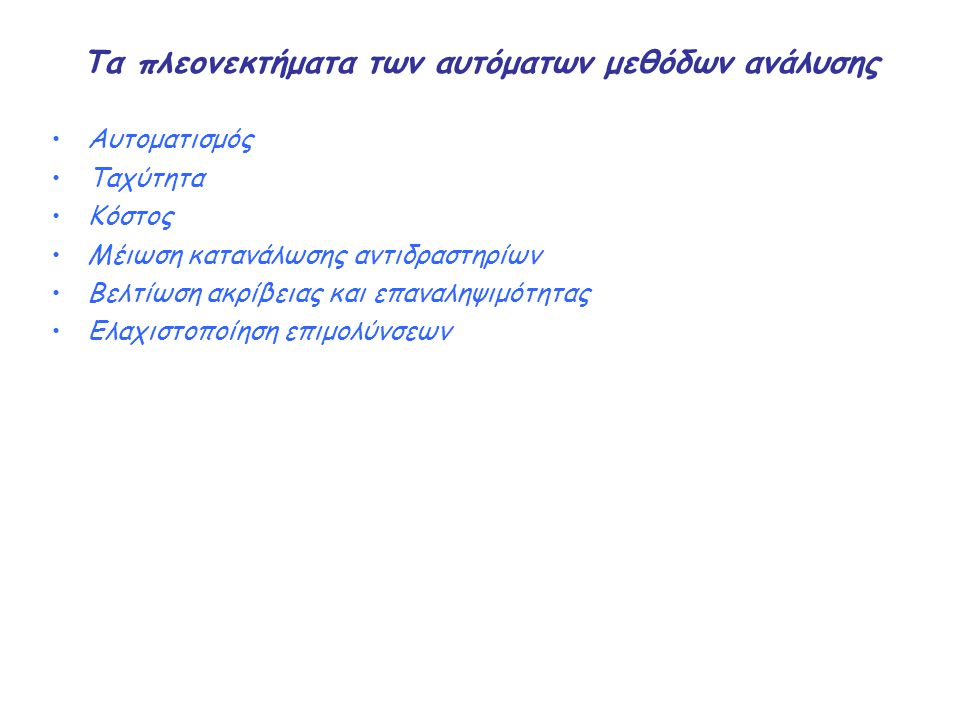 Βαλβίδες δειγματοληψίας στη FIA Οι βαλβίδες εισαγωγής δείγματος μπορεί να είναι: α) Aπλές περιστροφικές (ο όγκος καθορίζεται από τη βαλβίδα) β) Βαλβίδες πολλαπλών θέσεων (ο όγκος καθορίζεται από το βρόχο έγχυσης)