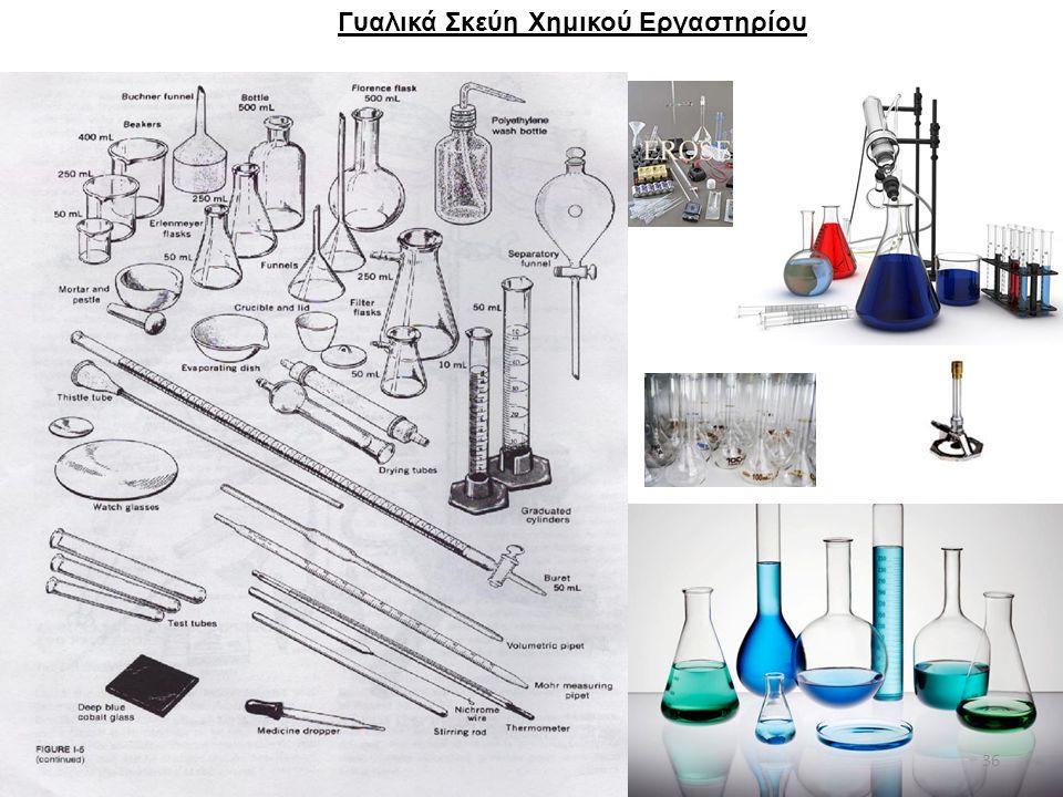 Γυαλικά Σκεύη Χημικού Εργαστηρίου 36