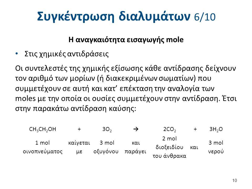 Συγκέντρωση διαλυμάτων 6/10 Η αναγκαιότητα εισαγωγής mole Στις χημικές αντιδράσεις Οι συντελεστές της χημικής εξίσωσης κάθε αντίδρασης δείχνουν τον αρ