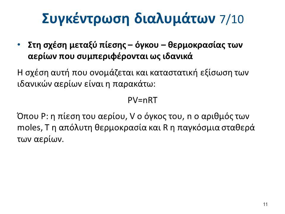 Συγκέντρωση διαλυμάτων 7/10 Στη σχέση μεταξύ πίεσης – όγκου – θερμοκρασίας των αερίων που συμπεριφέρονται ως ιδανικά Η σχέση αυτή που ονομάζεται και κ