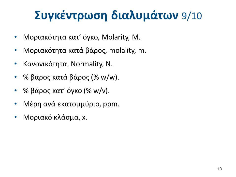 Συγκέντρωση διαλυμάτων 9/10 Μοριακότητα κατ' όγκο, Molarity, M. Μοριακότητα κατά βάρος, molality, m. Κανονικότητα, Normality, N. % βάρος κατά βάρος (%