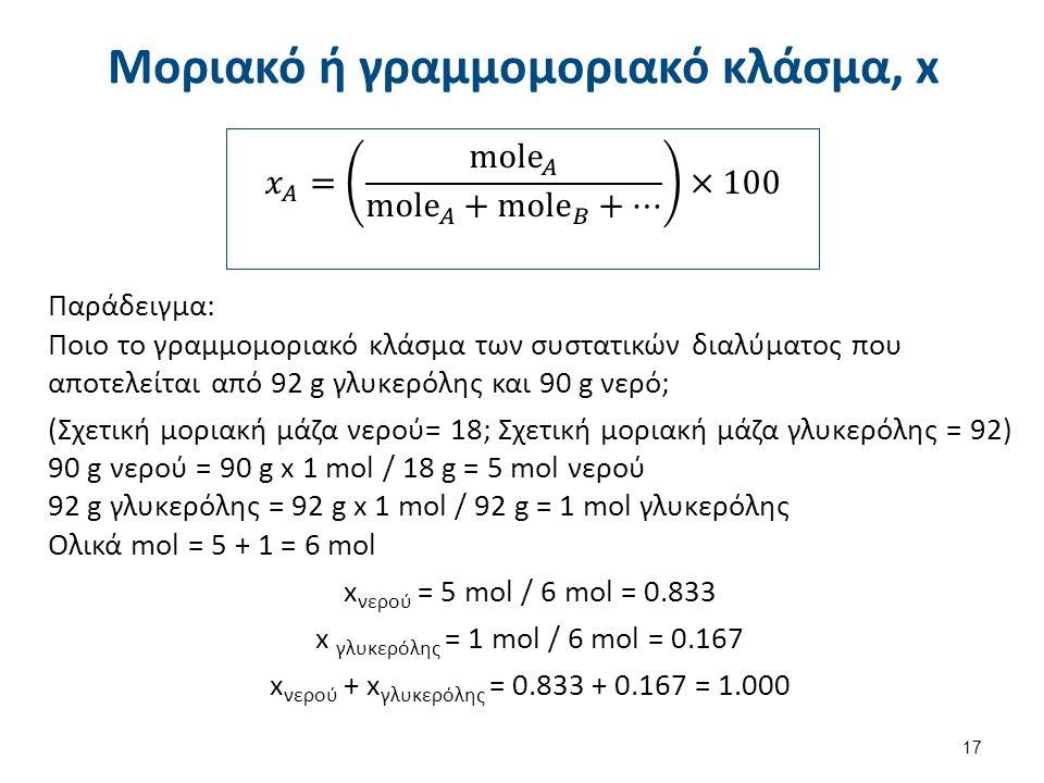 Μοριακό ή γραμμομοριακό κλάσμα, x 17 Παράδειγμα: Ποιο το γραμμομοριακό κλάσμα των συστατικών διαλύματος που αποτελείται από 92 g γλυκερόλης και 90 g ν