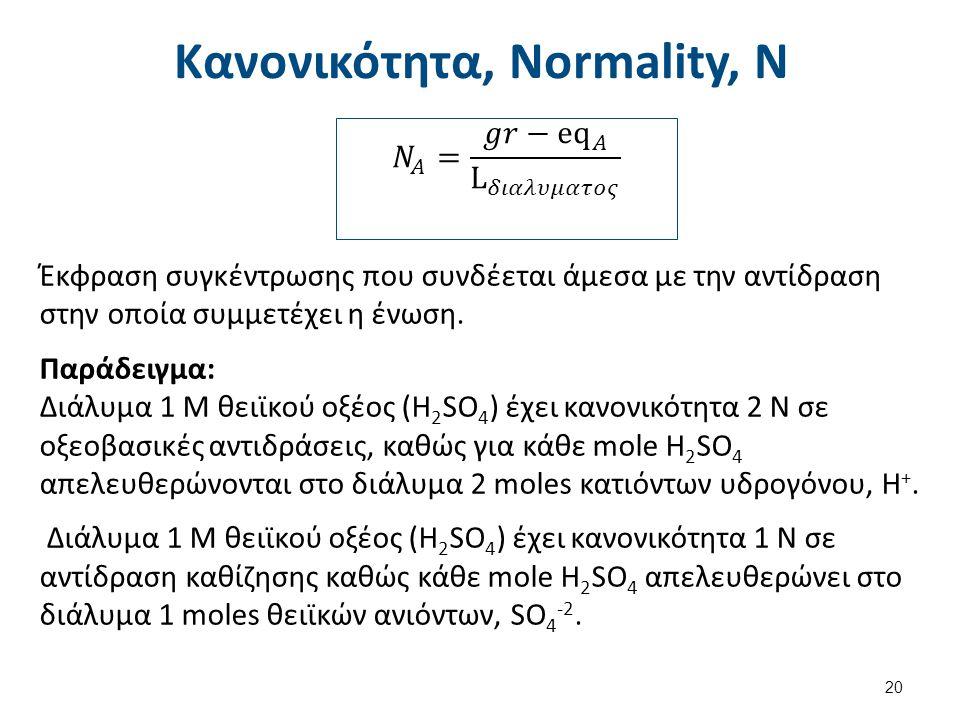 Κανονικότητα, Normality, N 20 Έκφραση συγκέντρωσης που συνδέεται άμεσα με την αντίδραση στην οποία συμμετέχει η ένωση. Παράδειγμα: Διάλυμα 1 M θειϊκού