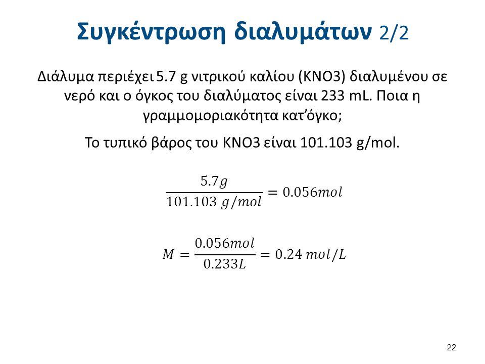 Συγκέντρωση διαλυμάτων 2/2 Διάλυμα περιέχει 5.7 g νιτρικού καλίου (KNO3) διαλυμένου σε νερό και ο όγκος του διαλύματος είναι 233 mL. Ποια η γραμμομορι
