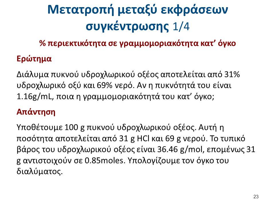 Μετατροπή μεταξύ εκφράσεων συγκέντρωσης 1/4 % περιεκτικότητα σε γραμμομοριακότητα κατ' όγκο Ερώτημα Διάλυμα πυκνού υδροχλωρικού οξέος αποτελείται από