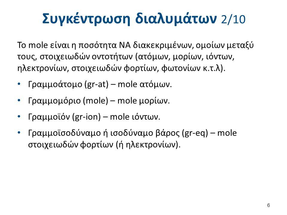Συγκέντρωση διαλυμάτων 2/10 Το mole είναι η ποσότητα ΝΑ διακεκριμένων, ομοίων μεταξύ τους, στοιχειωδών οντοτήτων (ατόμων, μορίων, ιόντων, ηλεκτρονίων,