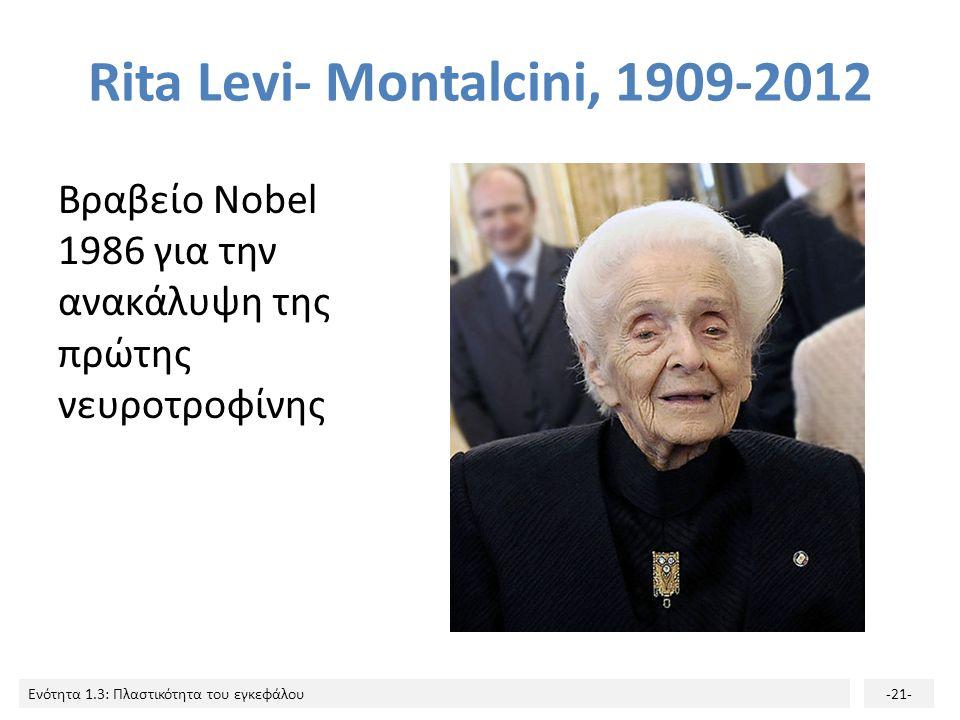 Ενότητα 1.3: Πλαστικότητα του εγκεφάλου-21- Rita Levi- Montalcini, 1909-2012 Βραβείο Nobel 1986 για την ανακάλυψη της πρώτης νευροτροφίνης