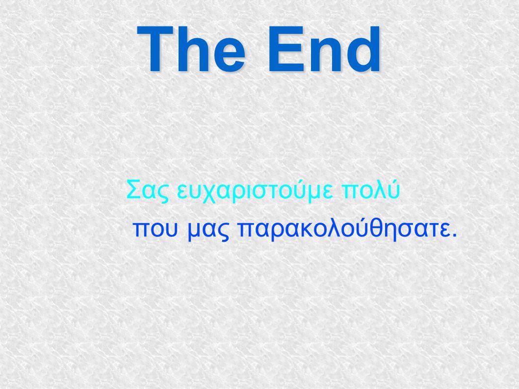 Τhe End Σας ευχαριστούμε πολύ που μας παρακολούθησατε.