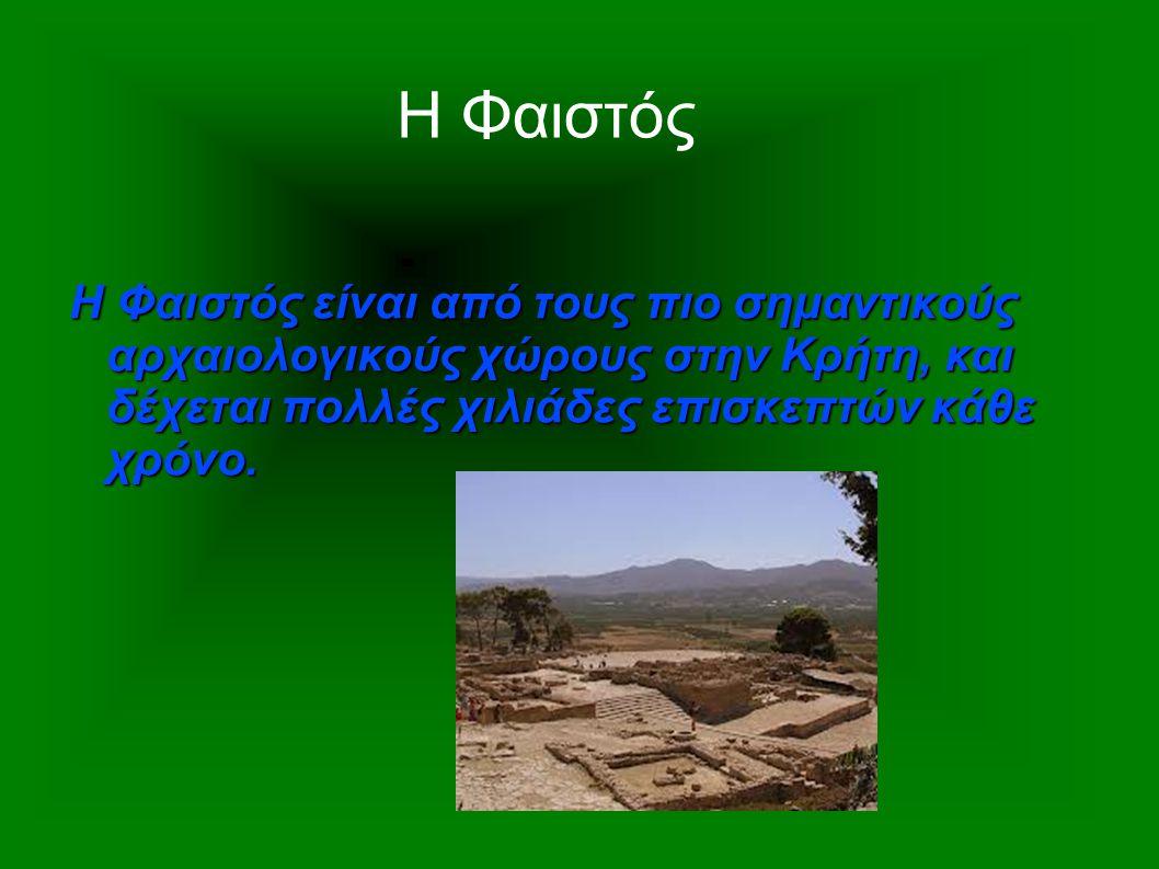 Η Φαιστός Η Φαιστός είναι από τους πιο σημαντικούς αρχαιολογικούς χώρους στην Κρήτη, και δέχεται πολλές χιλιάδες επισκεπτών κάθε χρόνο.