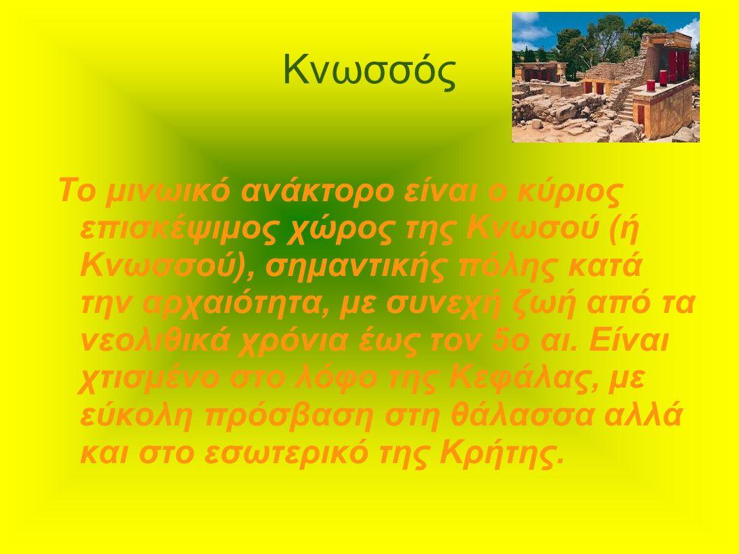Κνωσσός Το μινωικό ανάκτορο είναι ο κύριος επισκέψιμος χώρος της Κνωσού (ή Κνωσσού), σημαντικής πόλης κατά την αρχαιότητα, με συνεχή ζωή από τα νεολιθικά χρόνια έως τον 5ο αι.