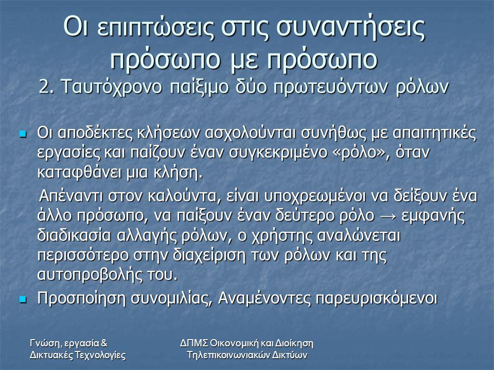 Γνώση, εργασία & Δικτυακές Τεχνολογίες ΔΠΜΣ Οικονομική και Διοίκηση Τηλεπικοινωνιακών Δικτύων Οι επιπτώσεις στις συναντήσεις πρόσωπο με πρόσωπο 2.