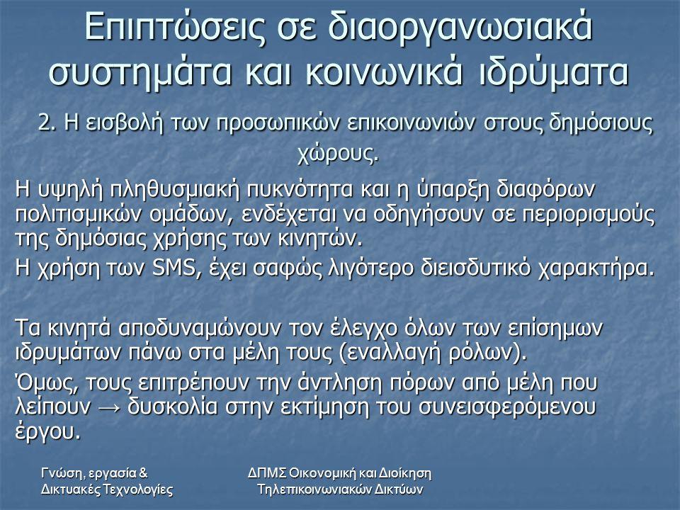 Γνώση, εργασία & Δικτυακές Τεχνολογίες ΔΠΜΣ Οικονομική και Διοίκηση Τηλεπικοινωνιακών Δικτύων Επιπτώσεις σε διαοργανωσιακά συστημάτα και κοινωνικά ιδρύματα 2.