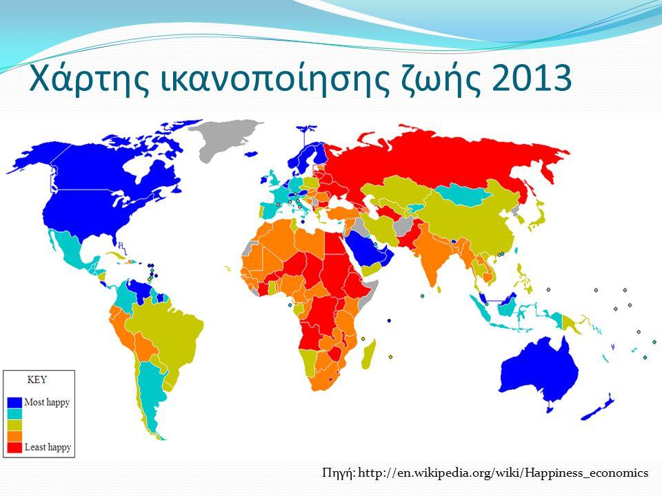 Χάρτης ικανοποίησης ζωής 2013 Πηγή: http://en.wikipedia.org/wiki/Happiness_economics