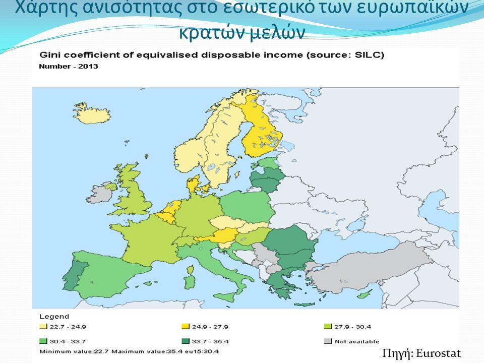 Χάρτης ανισότητας στο εσωτερικό των ευρωπαϊκών κρατών μελών Πηγή: Eurostat