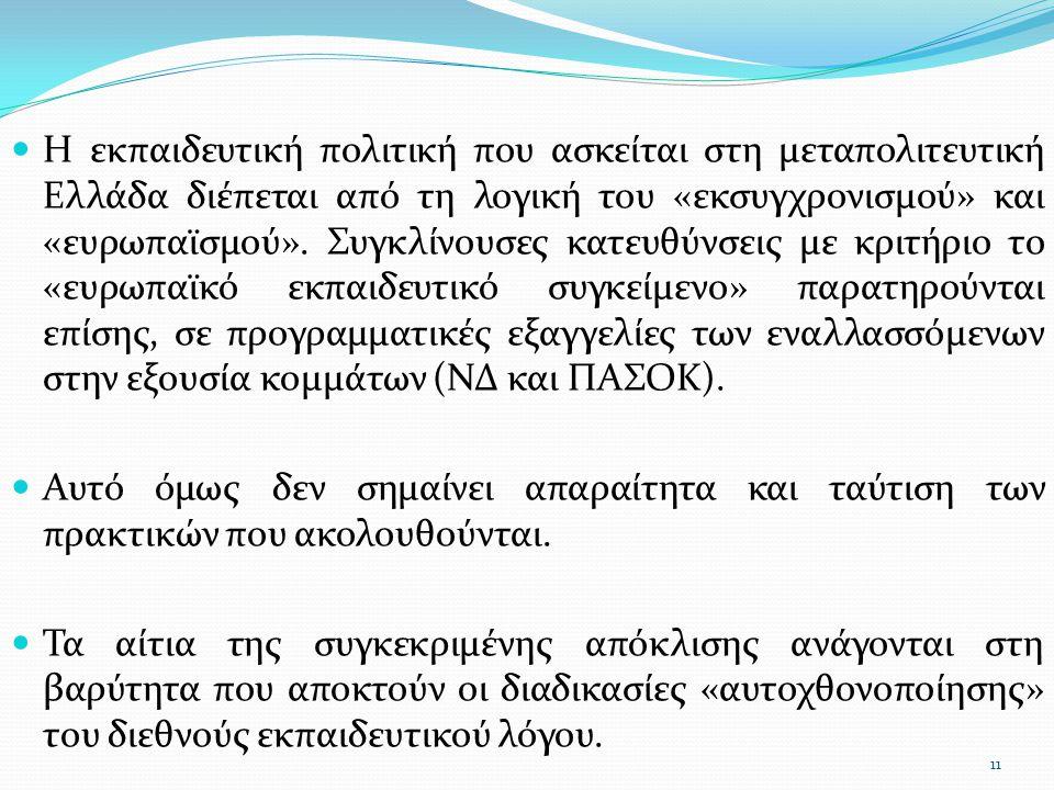 Η εκπαιδευτική πολιτική που ασκείται στη μεταπολιτευτική Ελλάδα διέπεται από τη λογική του «εκσυγχρονισμού» και «ευρωπαϊσμού».