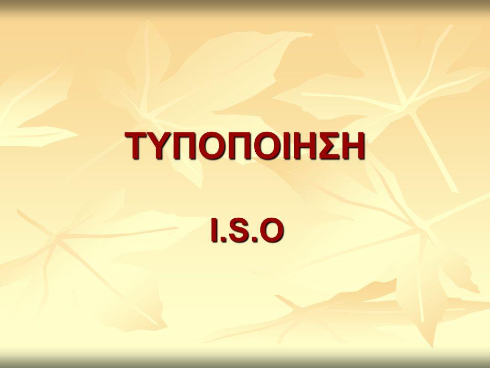 ΣΤΟΧΟΙ ΜΑΘΗΜΑΤΟΣ 1.ΟΡΙΖΕΙ ΤΗΝ ΕΝΝΟΙΑ ΤΥΠΟΠΟΙΗΣΗ 2.ΚΑΤΟΝΟΜΑΖΕΙ ΚΑΙ ΕΞΗΓΕΙ ΤΟΥΣ ΣΚΟΠΟΥΣ ΤΗΣ ΤΥΠΟΠΟΙΗΣΗΣ 3.ΑΝΑΓΝΩΡΙΖΕΙ ΚΑΙ ΚΑΤΟΝΟΜΑΖΕΙ ΤΟΥΣ ΒΑΣΙΚΟΥΣ ΔΙΕΘΝΕΙΣ ΚΑΙ ΕΘΝΙΚΟΥΣ ΟΡΓΑΝΙΣΜΟΥΣ ΤΥΠΟΠΟΙΗΣΗΣ