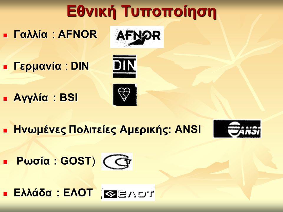 Κυπριακός Οργανισμός Προτύπων και Ελέγχου Ποιότητας, CYS