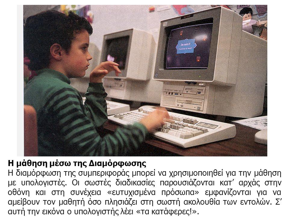 Η μάθηση μέσω της Διαμόρφωσης Η διαμόρφωση της συμπεριφοράς μπορεί να χρησιμοποιηθεί για την μάθηση με υπολογιστές.
