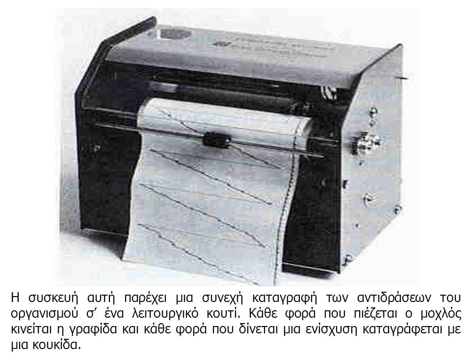 Η συσκευή αυτή παρέχει μια συνεχή καταγραφή των αντιδράσεων του οργανισμού σ' ένα λειτουργικό κουτί. Κάθε φορά που πιέζεται ο μοχλός κινείται η γραφίδ