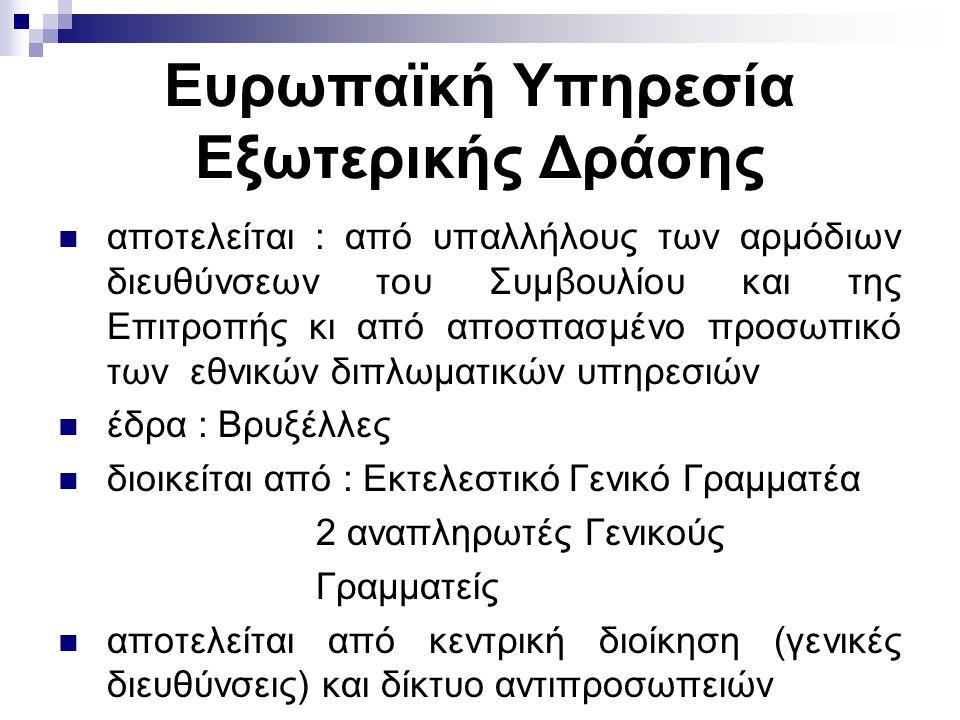 Ευρωπαϊκή Υπηρεσία Εξωτερικής Δράσης αποτελείται : από υπαλλήλους των αρμόδιων διευθύνσεων του Συμβουλίου και της Επιτροπής κι από αποσπασμένο προσωπι