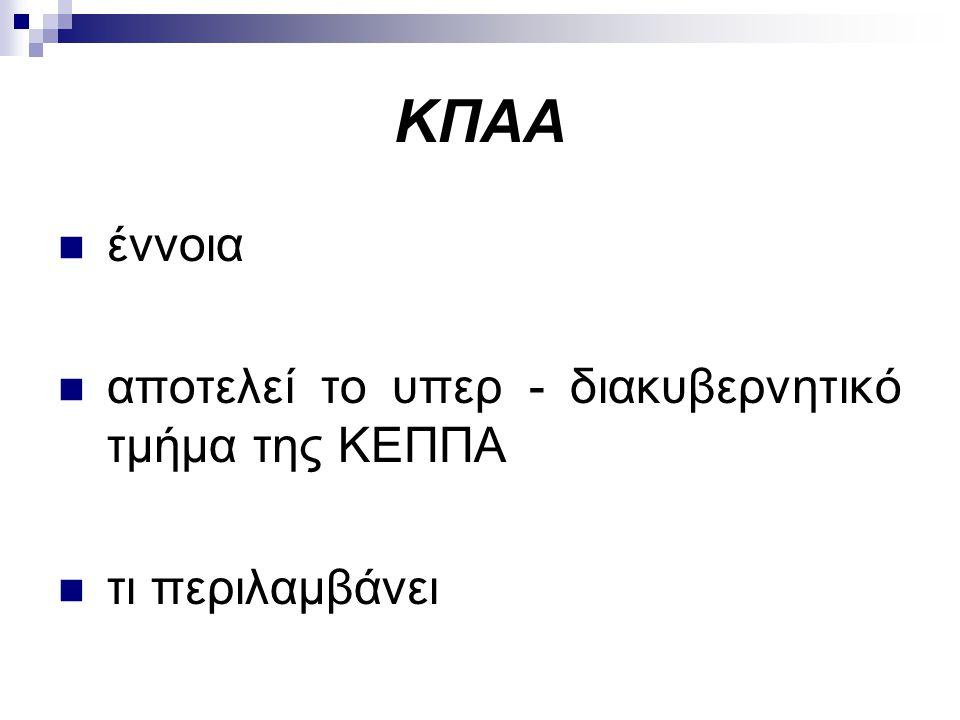 ΚΠΑΑ έννοια αποτελεί το υπερ - διακυβερνητικό τμήμα της ΚΕΠΠΑ τι περιλαμβάνει