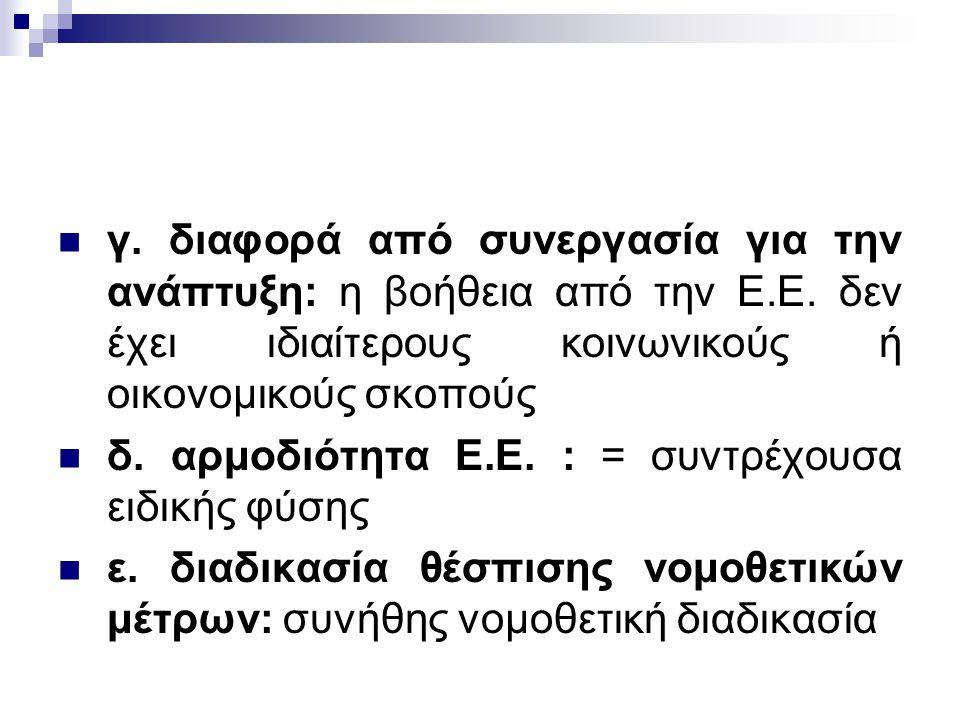 γ. διαφορά από συνεργασία για την ανάπτυξη: η βοήθεια από την Ε.Ε. δεν έχει ιδιαίτερους κοινωνικούς ή οικονομικούς σκοπούς δ. αρμοδιότητα Ε.Ε. : = συν