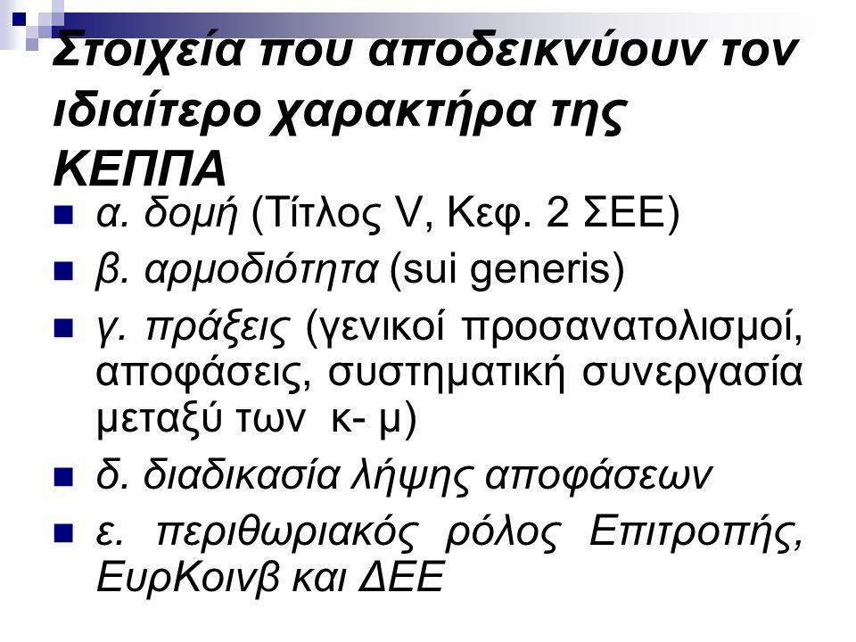 Στοιχεία που αποδεικνύουν τον ιδιαίτερο χαρακτήρα της ΚΕΠΠΑ α. δομή (Τίτλος V, Κεφ. 2 ΣΕΕ) β. αρμοδιότητα (sui generis) γ. πράξεις (γενικοί προσανατολ