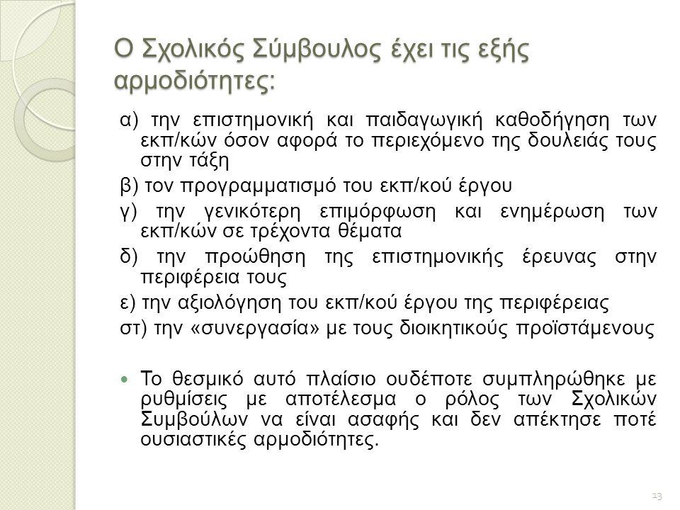 Ο Σχολικός Σύμβουλος έχει τις εξής αρμοδιότητες: α) την επιστημονική και παιδαγωγική καθοδήγηση των εκπ/κών όσον αφορά το περιεχόμενο της δουλειάς του