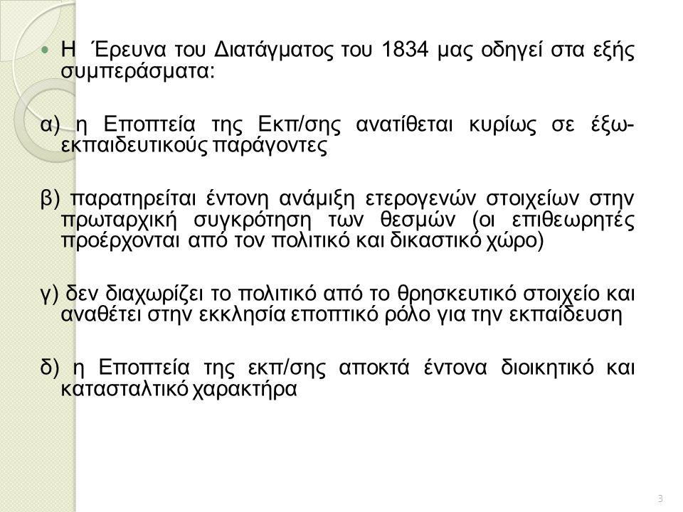 Η Έρευνα του Διατάγματος του 1834 μας οδηγεί στα εξής συμπεράσματα: α) η Εποπτεία της Εκπ/σης ανατίθεται κυρίως σε έξω- εκπαιδευτικούς παράγοντες β) π