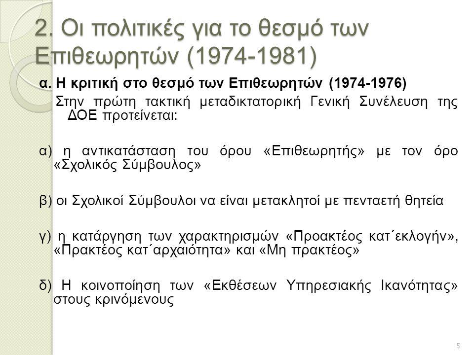 2. Οι πολιτικές για το θεσμό των Επιθεωρητών (1974-1981) α. Η κριτική στο θεσμό των Επιθεωρητών (1974-1976) Στην πρώτη τακτική μεταδικτατορική Γενική