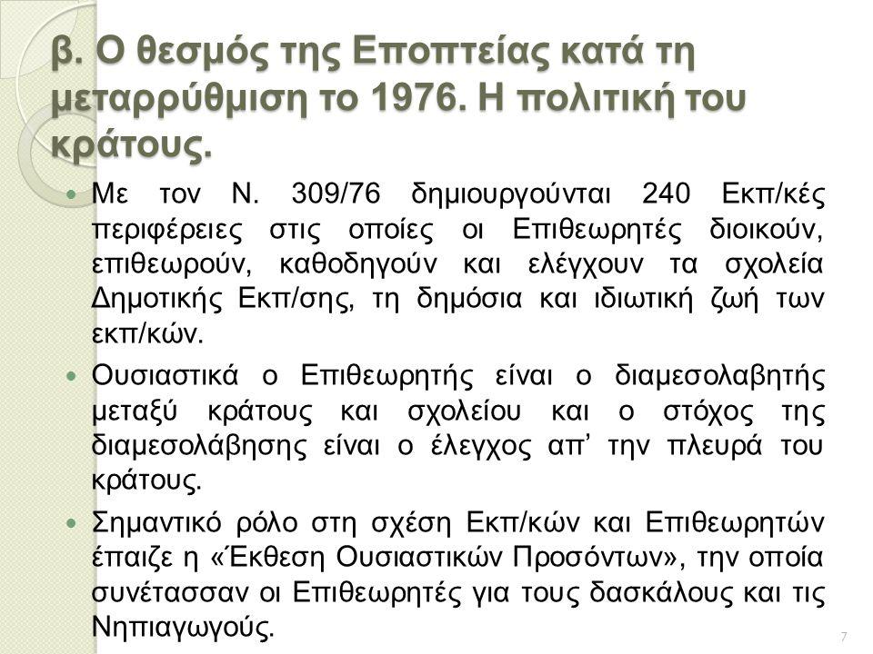 β. Ο θεσμός της Εποπτείας κατά τη μεταρρύθμιση το 1976. Η πολιτική του κράτους. Με τον Ν. 309/76 δημιουργούνται 240 Εκπ/κές περιφέρειες στις οποίες οι