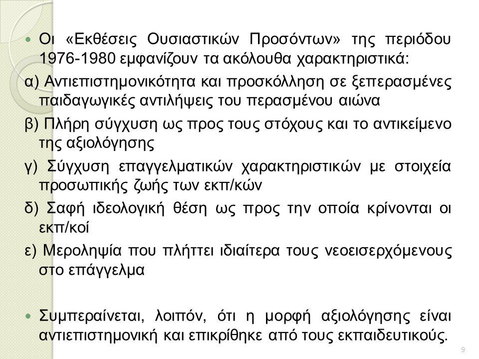 Οι «Εκθέσεις Ουσιαστικών Προσόντων» της περιόδου 1976-1980 εμφανίζουν τα ακόλουθα χαρακτηριστικά: α) Αντιεπιστημονικότητα και προσκόλληση σε ξεπερασμέ