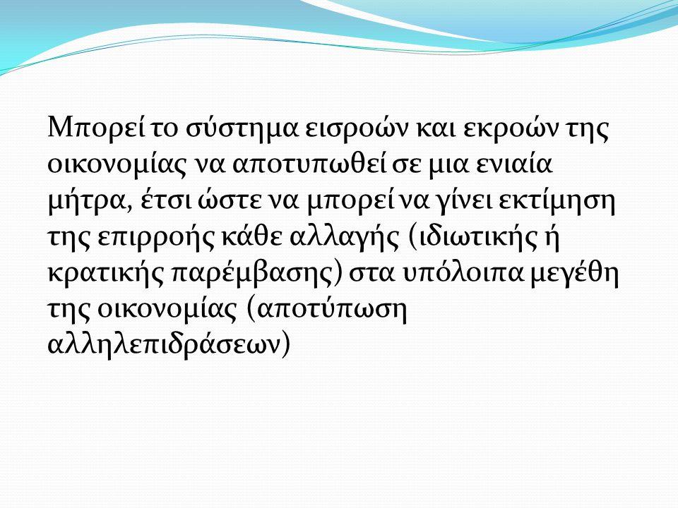 Μπορεί το σύστημα εισροών και εκροών της οικονομίας να αποτυπωθεί σε μια ενιαία μήτρα, έτσι ώστε να μπορεί να γίνει εκτίμηση της επιρροής κάθε αλλαγής (ιδιωτικής ή κρατικής παρέμβασης) στα υπόλοιπα μεγέθη της οικονομίας (αποτύπωση αλληλεπιδράσεων)