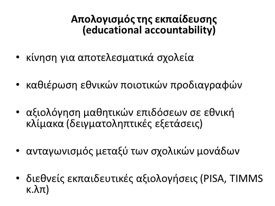 Απολογισμός της εκπαίδευσης (educational accountability) κίνηση για αποτελεσματικά σχολεία καθιέρωση εθνικών ποιοτικών προδιαγραφών αξιολόγηση μαθητικ