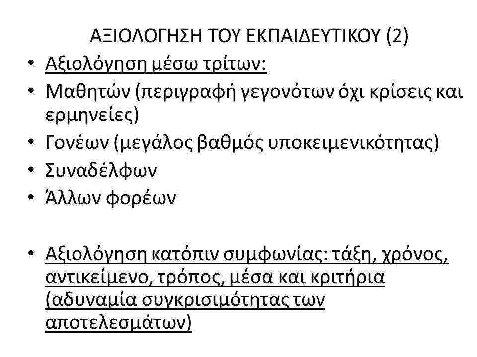 ΑΞΙΟΛΟΓΗΣΗ ΤΟΥ ΕΚΠΑΙΔΕΥΤΙΚΟΥ (2) Αξιολόγηση μέσω τρίτων: Μαθητών (περιγραφή γεγονότων όχι κρίσεις και ερμηνείες) Γονέων (μεγάλος βαθμός υποκειμενικότη
