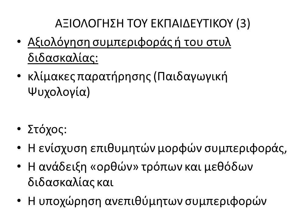 ΑΞΙΟΛΟΓΗΣΗ ΤΟΥ ΕΚΠΑΙΔΕΥΤΙΚΟΥ (3) Αξιολόγηση συμπεριφοράς ή του στυλ διδασκαλίας: κλίμακες παρατήρησης (Παιδαγωγική Ψυχολογία) Στόχος: Η ενίσχυση επιθυ