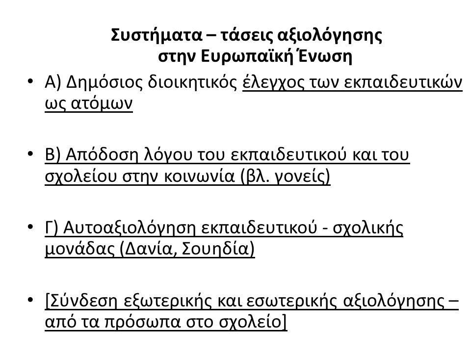 Συστήματα – τάσεις αξιολόγησης στην Ευρωπαϊκή Ένωση Α) Δημόσιος διοικητικός έλεγχος των εκπαιδευτικών ως ατόμων Β) Απόδοση λόγου του εκπαιδευτικού και