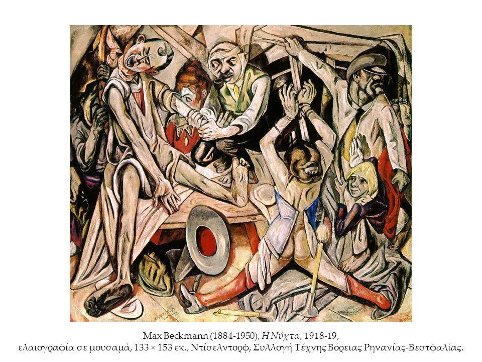 Max Beckmann (1884-1950), Η Νύχτα, 1918-19, ελαιογραφία σε μουσαμά, 133 × 153 εκ., Ντίσελντορφ, Συλλογή Τέχνης Βόρειας Ρηνανίας-Βεστφαλίας.