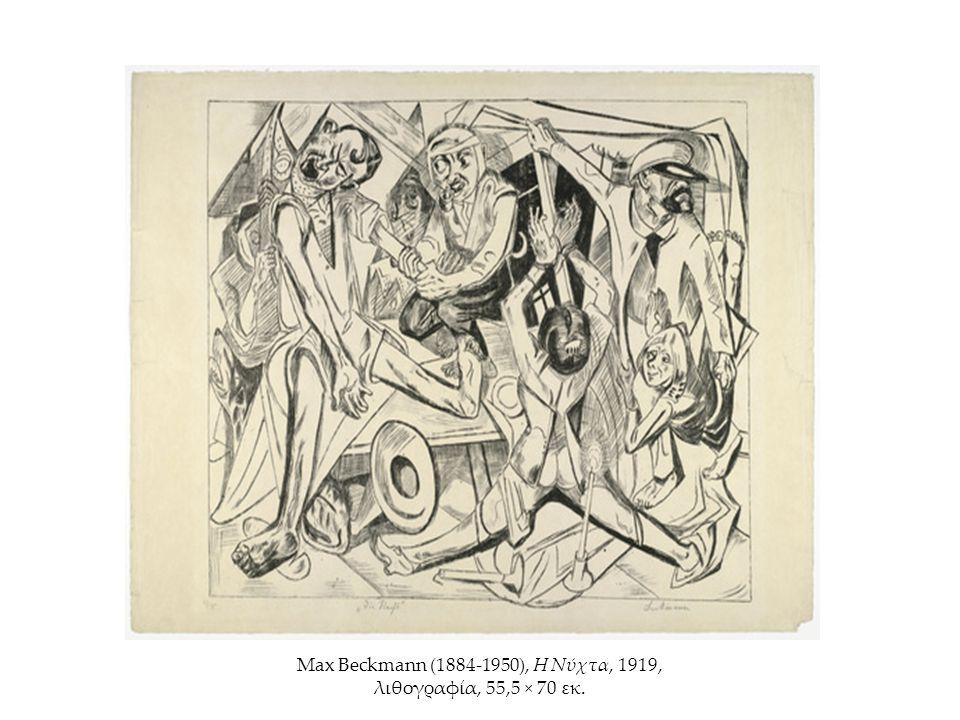 Max Beckmann (1884-1950), Η Νύχτα, 1919, λιθογραφία, 55,5 × 70 εκ.