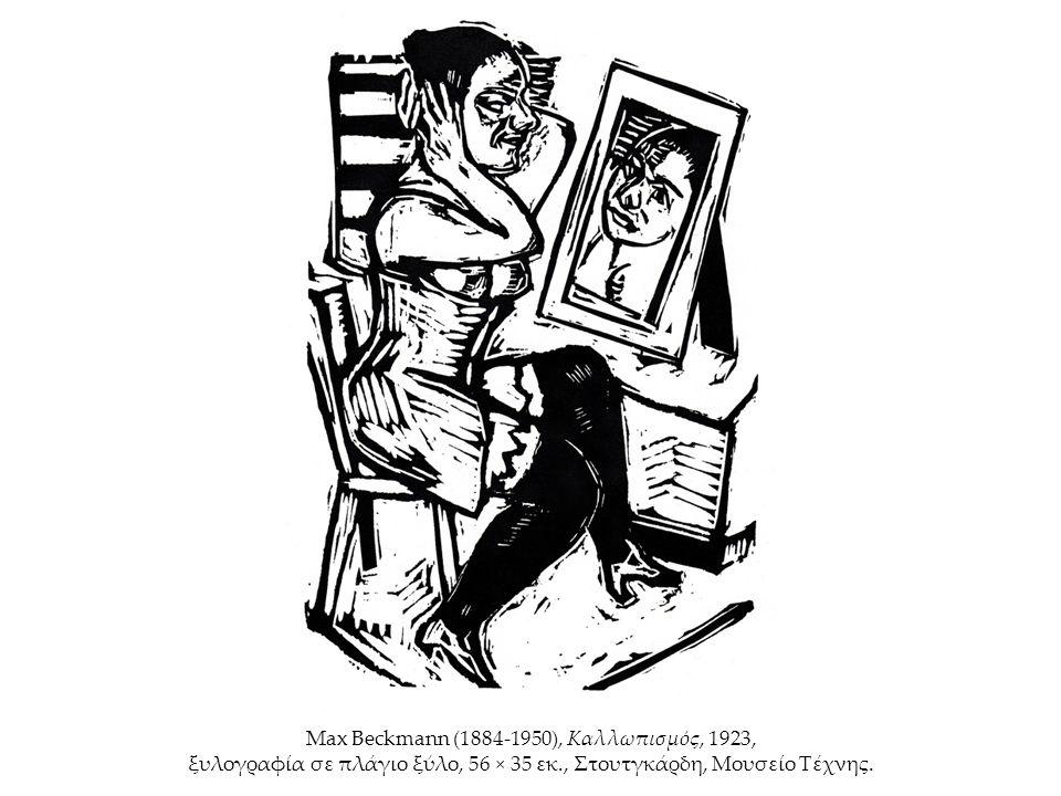 Max Beckmann (1884-1950), Καλλωπισμός, 1923, ξυλογραφία σε πλάγιο ξύλο, 56 × 35 εκ., Στουτγκάρδη, Μουσείο Τέχνης.