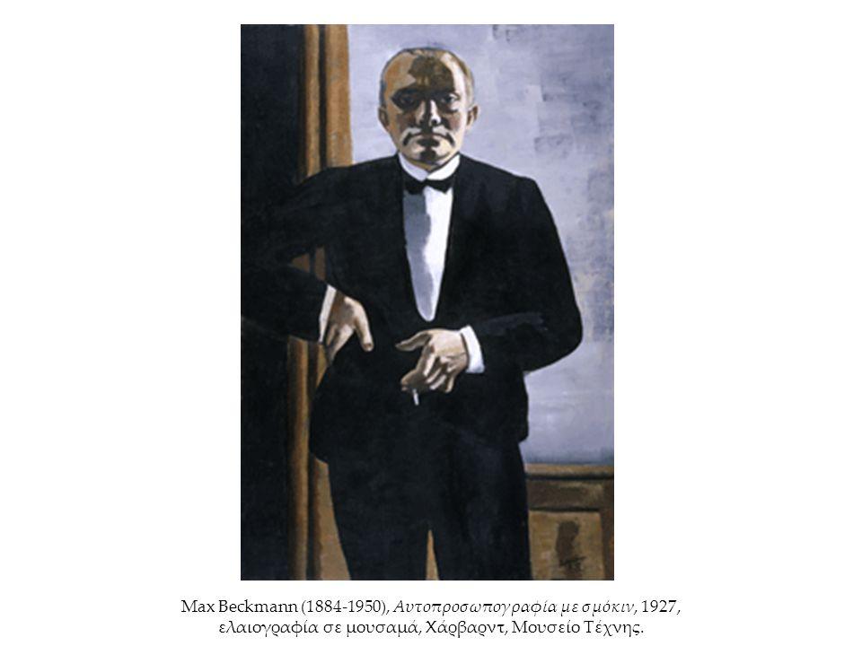 Max Beckmann (1884-1950), Αυτοπροσωπογραφία με σμόκιν, 1927, ελαιογραφία σε μουσαμά, Χάρβαρντ, Μουσείο Τέχνης.