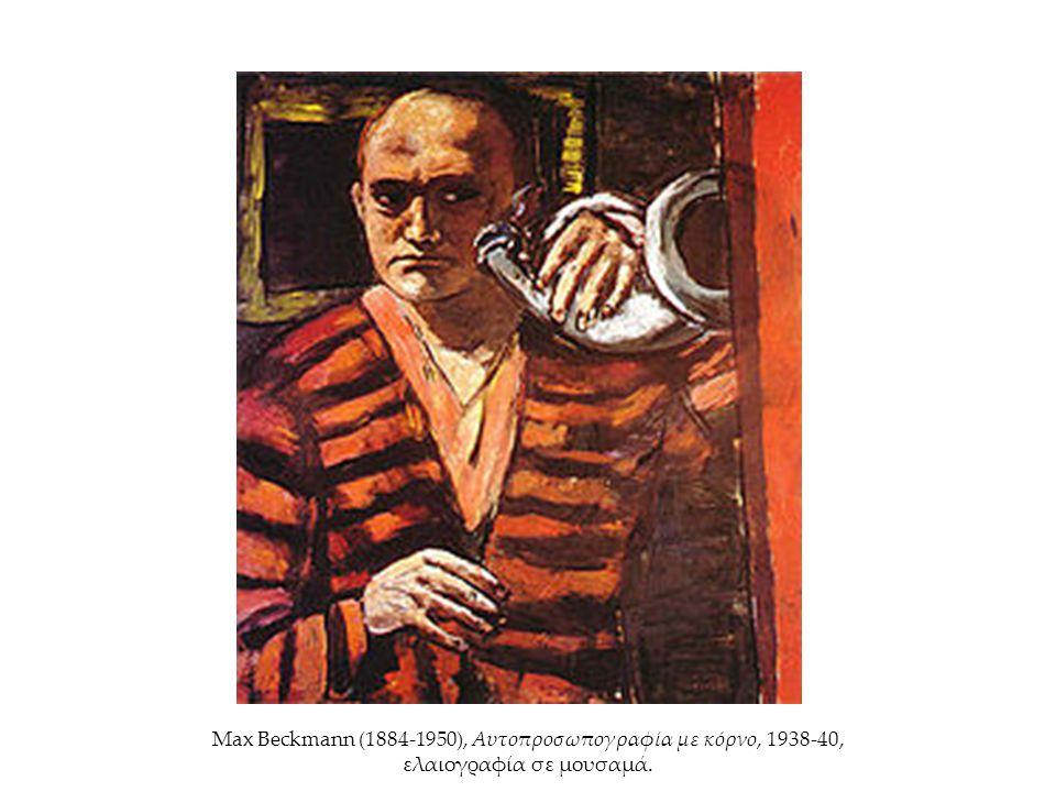 Max Beckmann (1884-1950), Αυτοπροσωπογραφία με κόρνο, 1938-40, ελαιογραφία σε μουσαμά.