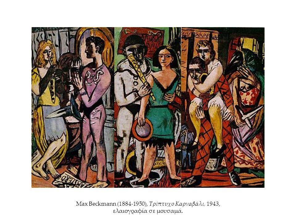 Max Beckmann (1884-1950), Τρίπτυχο Καρναβάλι, 1943, ελαιογραφία σε μουσαμά.