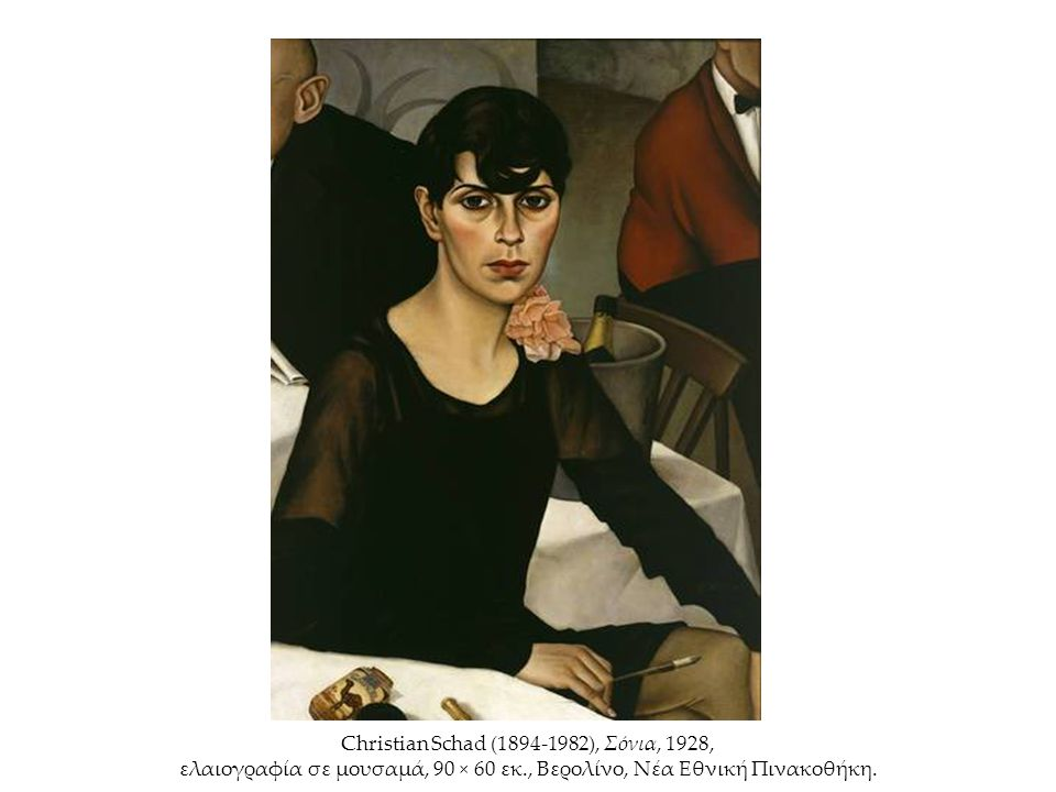 Christian Schad (1894-1982), Σόνια, 1928, ελαιογραφία σε μουσαμά, 90 × 60 εκ., Βερολίνο, Νέα Εθνική Πινακοθήκη.
