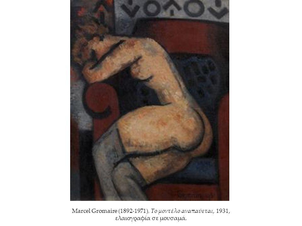 Marcel Gromaire (1892-1971), Το μοντέλο αναπαύεται, 1931, ελαιογραφία σε μουσαμά.