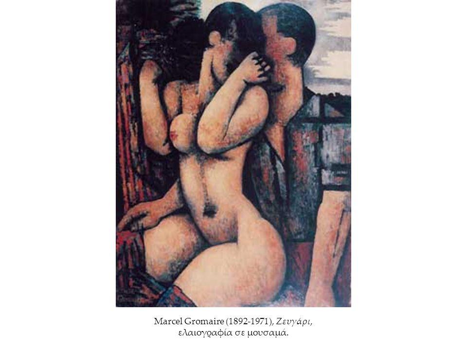 Marcel Gromaire (1892-1971), Ζευγάρι, ελαιογραφία σε μουσαμά.